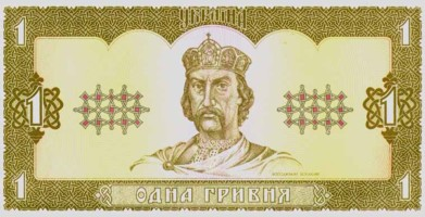 1 Hryvna with picture of Vladimir The Great
